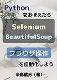 Pythonをおぼえたらブラウザ操作を自動化しよう: Seleniumで操作してBeautifulSoupで解析をする