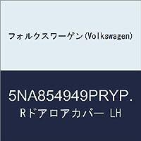 フォルクスワーゲン(Volkswagen) Rドアロアカバー LH 5NA854949PRYP.