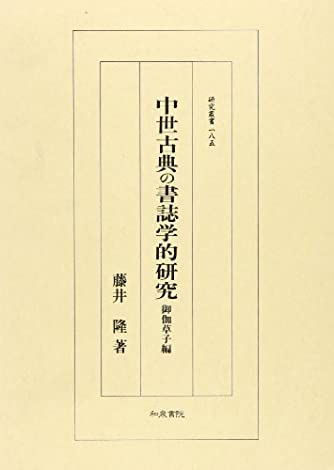 中世古典の書誌学的研究 御伽草子編 (研究叢書)