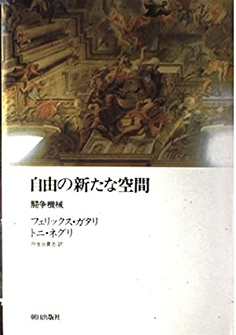 自由の新たな空間―闘争機械 (ポストモダン叢書 (12))