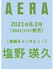 AERA (アエラ) 2021年 8/2 号【表紙:塩野瑛久】 [雑誌]