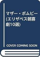 マザー・ボムビー (エリザベス朝喜劇10選)