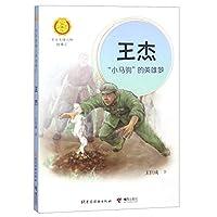 王杰(小马驹的英雄梦)/中华先锋人物故事汇/中华人物故事汇