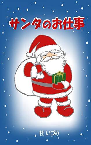 Santas Work santanoosigoto (douwa) (Japanese Edition)