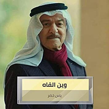Wen Alqah