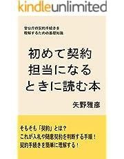 初めて契約担当になるときに読む本