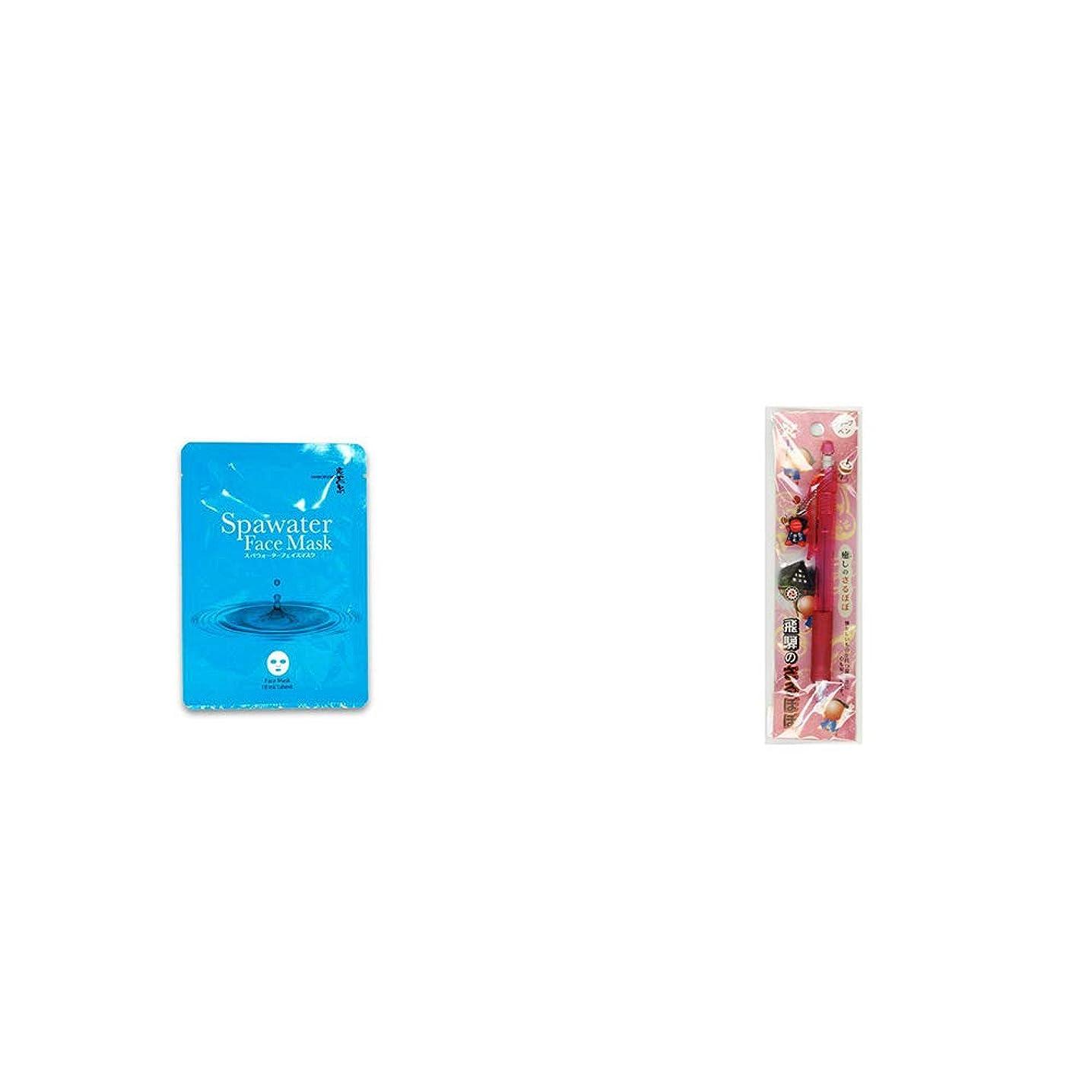 修復それに応じて細断[2点セット] ひのき炭黒泉 スパウォーターフェイスマスク(18ml×3枚入)?さるぼぼ 癒しシャープペン 【ピンク】