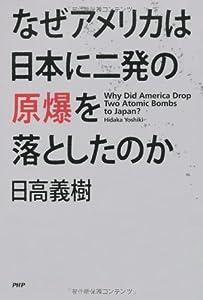 なぜアメリカは日本に二発の原爆を落としたのか
