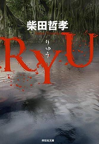RYU (祥伝社文庫)