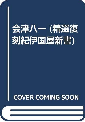 会津八一 (精選復刻紀伊国屋新書)の詳細を見る