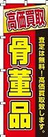 のぼり 高価買取 骨董品 0150189IN