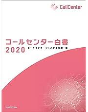 コールセンター白書2020