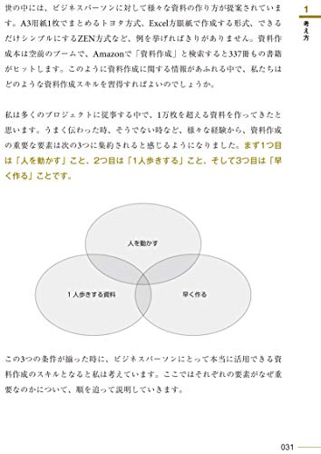 松上純一郎『PowerPoint資料作成プロフェッショナルの大原則』