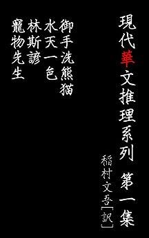 [御手洗熊猫, 水天一色, 林斯諺, 寵物先生, 稲村文吾]の現代華文推理系列 第一集
