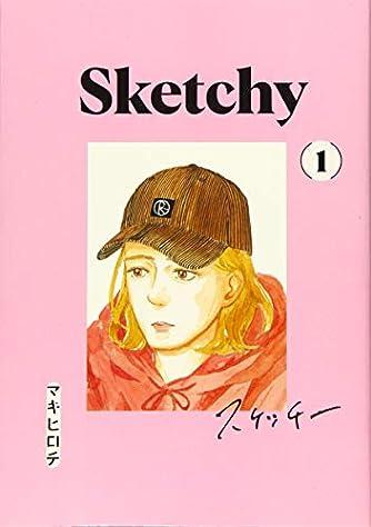 スケッチー(1) (ヤンマガKCスペシャル)