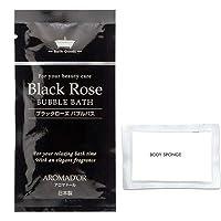 ブラックローズ バブルバス (ローズの香り) 泡の入浴剤×100個セット + 圧縮スポンジ1個付き