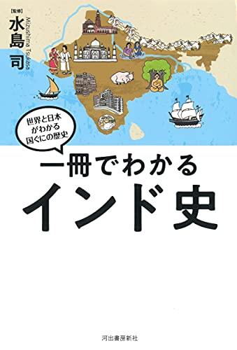 一冊でわかるインド史 (世界と日本がわかる 国ぐにの歴史)