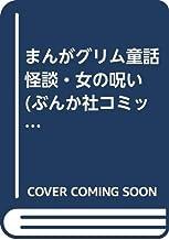 まんがグリム童話 怪談・女の呪い (ぶんか社コミックス)