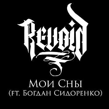 Мои сны (feat. Богдан Сидоренко)