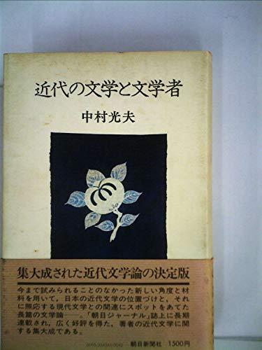 近代の文学と文学者 (1978年)