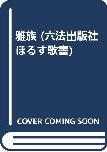 雅族 (六法出版社ほるす歌書)