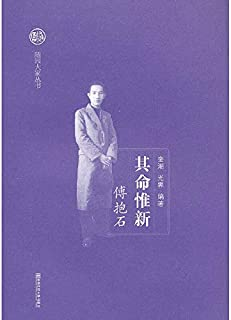 Their lives. but the new: Fu Baoshi(Chinese Edition)