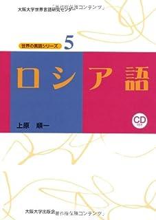 ロシア語 (世界の言語シリーズ5)[CD付] (大阪大学世界言語研究センター 世界の言語シリーズ)