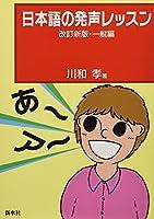 日本語の発声レッスン 改訂新版・一般編