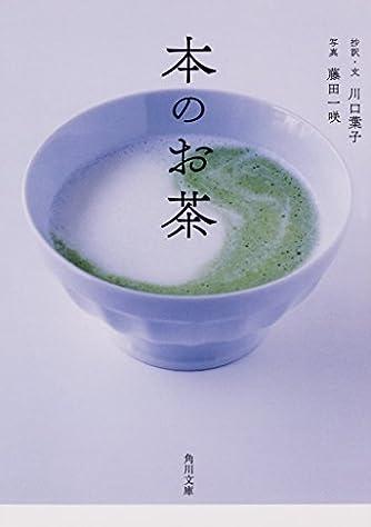 本のお茶 (角川文庫)