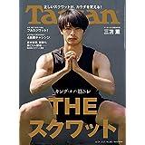 Tarzan(ターザン) 2021年6月24日号 No.812 [キング・オブ・筋トレ THE スクワット] [雑誌]