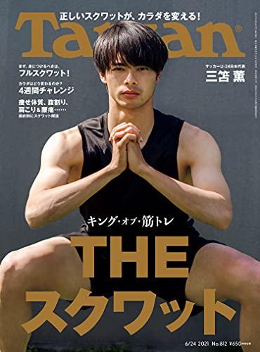 [雑誌] Tarzan (ターザン) Vol.812