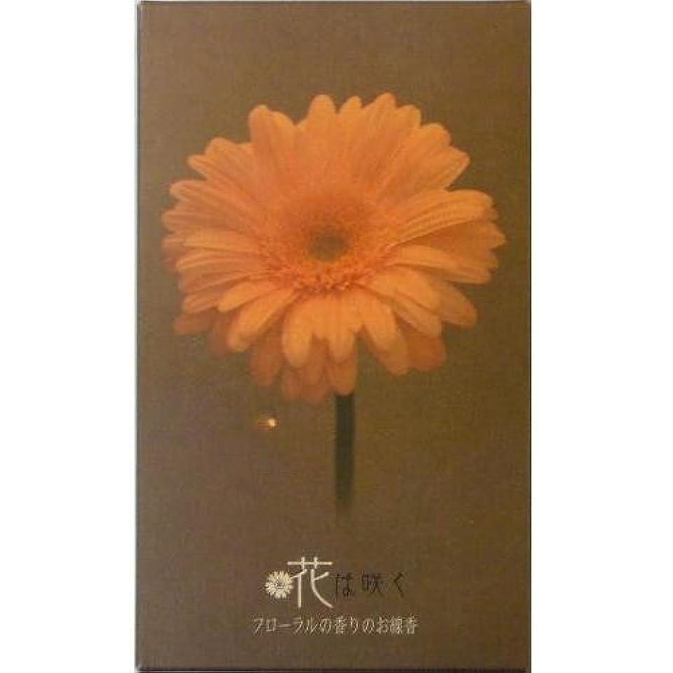 以前は心理的耐えられる花は咲く フローラルの香りのお線香 (約190g)