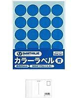 スマートバリュー カラーラベル 20mm 青 B537J-B 【まとめ買い 2 パック 】+ 画材屋ドットコム ポストカードA