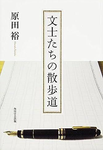 文士たちの散歩道 (単行本)