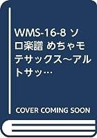 WMS-16-8 ソロ楽譜 めちゃモテサックス~アルトサックス~ 天城越え/石川さゆり