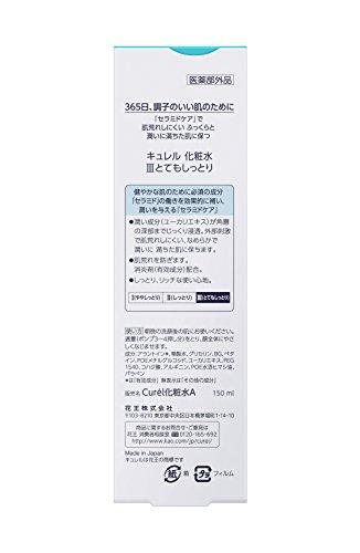 キュレル化粧水III(とてもしっとり)150ml