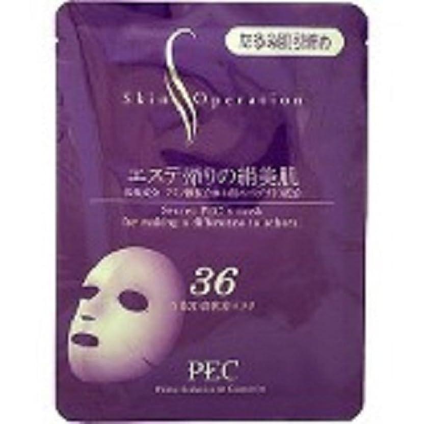 表向き必要ないジャーナルスキンオペレーション マスク36