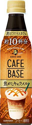 BOSS(ボス)『カフェベース 焦がしキャラメル』