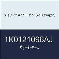 フォルクスワーゲン(Volkswagen) ウォーターホース 1K0121096AJ.