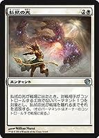 マジックザギャザリング ニクスへの旅(日本語版)/払拭の光/MTG/シングルカード