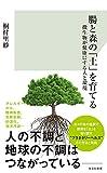 腸と森の「土」を育てる~微生物が健康にする人と環境~ (光文社新書)