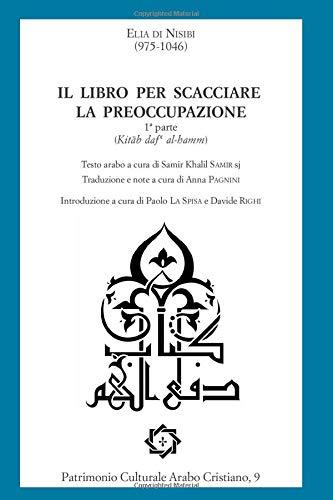 Il libro per scacciare la preoccupazione (1ª parte): (Kitāb dafʿ al-hamm) (Patrimonio Culturale Arabo Cristiano)