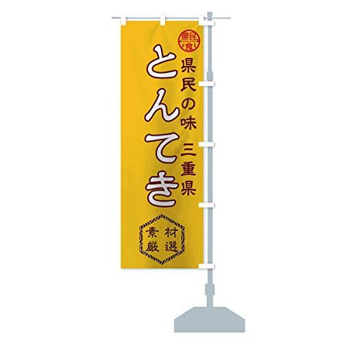 とんてき のぼり旗 サイズ選べます(ハーフ30x90cm 右チチ)