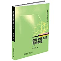 数学物理方法简明教程(第二版)