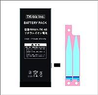 【経済産業省認証済】TK-biz iphone6S バッテリー1枚 iphone交換用バッテリー PSEマーク 経験者向け 業者向け 工具無し PL保険加入済 1年保証