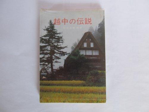 越中の伝説 (1976年)