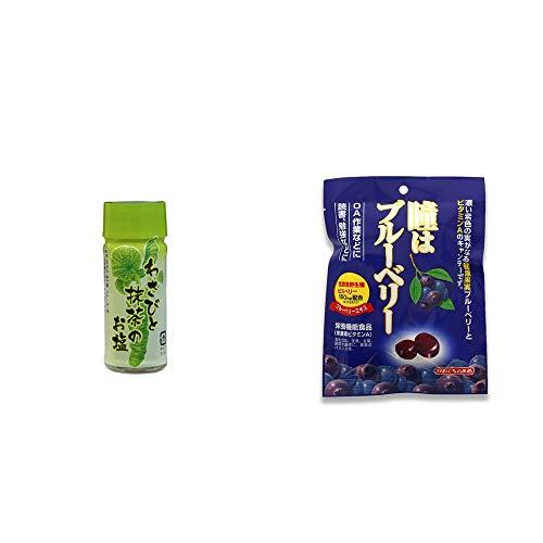 [2点セット] わさびと抹茶のお塩(30g)・瞳はブルーベリー 健康機能食品[ビタミンA](100g)
