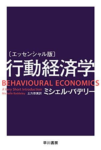 〔エッセンシャル版〕行動経済学 (ハヤカワ文庫NF)