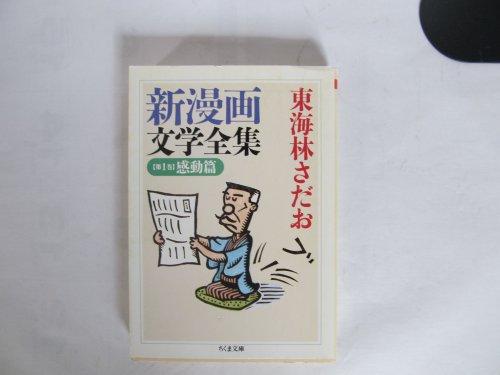 新漫画文学全集 (1) (ちくま文庫)