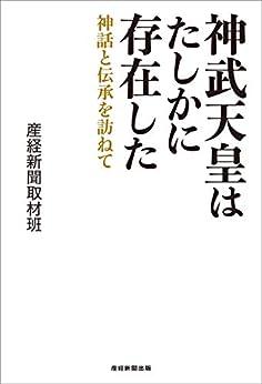 [産経新聞取材班]の神武天皇はたしかに存在した ―神話と伝承を訪ねて